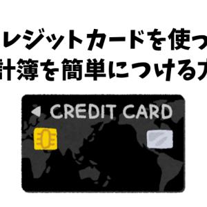 【固定費削減】クレジットカードを使って簡単に家計簿をつける方法