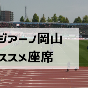 【まったり観戦派が教える】ファジアーノ岡山・シティライトスタジアムの座席選び方