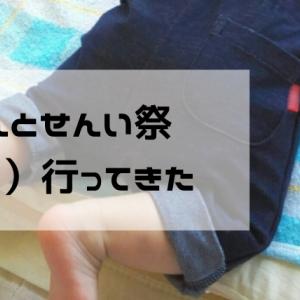 【児島・倉敷】1歳の赤ちゃんを連れてせんい祭に行ってきた【注意点】