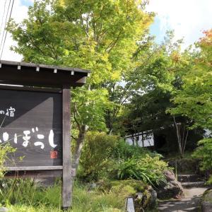 奥飛騨 新平湯温泉 郷夢の宿 山ぼうし 古民家好きにはたまらない宿でした