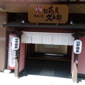 山中温泉 お花見久兵衛の六庄庵で温泉と創作和会席を堪能してきました。