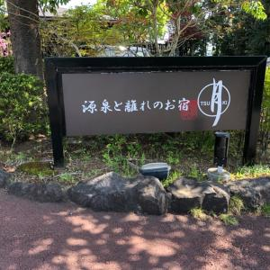 伊豆 源泉と離れのお宿『月』 <その壱>