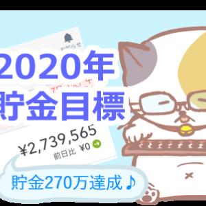 貯金270万達成。2020年は+200万円貯金するぞー!【貯金計画】