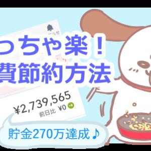 貯金270万達成!めっちゃ楽な食費節約方法を具体的に紹介