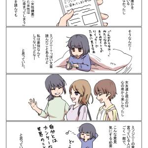 【ミソジニー漫画】つらすぎて転職したけどイライラは無くならなかった話3