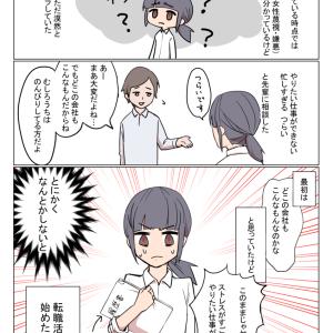 【ミソジニー漫画】つらすぎて転職したけどイライラは無くならなかった話7