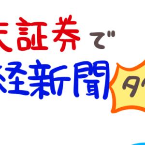 無料で日経新聞を読むのを実際にやってみた!