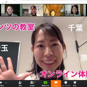 パンツの教室 オンライン体験会レポ
