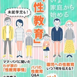 《日経DUAL》いま、家庭から始める「性教育」