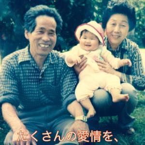 祖父との別れ