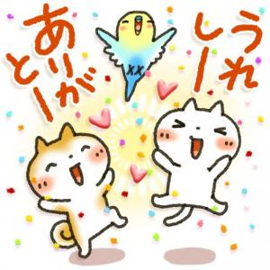 うれしー!ありがとう!