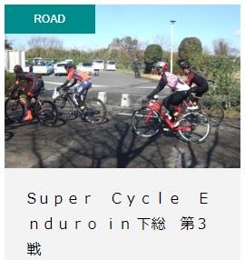 Super Cycle Enduro in 下総 第3戦に、行ってきます