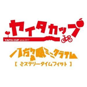 ヤイタカップに参加してきました
