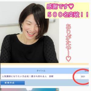 感謝♡500名突破!愛され売れる人診断