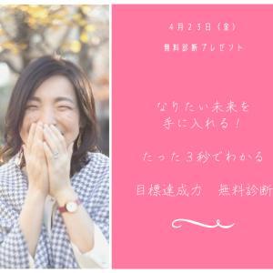 4月23日(金)に無料診断をプレゼントしちゃいます♡