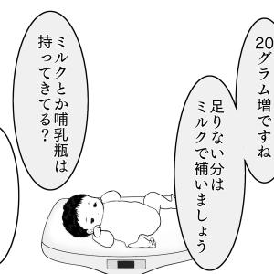 助産師外来へ。みんな母乳が出ている現実【母乳育児に挑戦21】