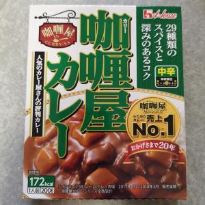咖喱屋カレー 中辛(ハウス食品)【レトルト】