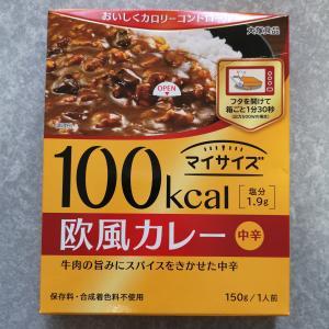 100kcal マイサイズ 欧風カレー 中辛(大塚食品)【レトルト】