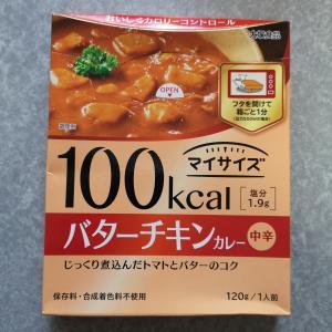 100kcal マイサイズ バターチキンカレー 中辛(大塚食品)【レトルト】