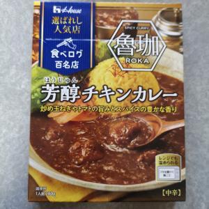 食べログ百名店 魯珈 芳醇チキンカレー(ハウス食品)【レトルト】