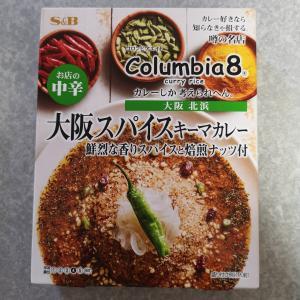 噂の名店 Colimbia8 大阪スパイスキーマカレー(エスビー食品)【レトルト】