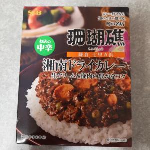 噂の名店 珊瑚礁 湘南ドライカレー(エスビー食品)【レトルト】