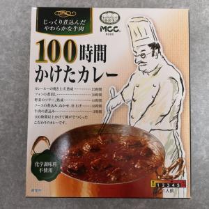 100時間かけたカレー(MCC食品)【レトルト】