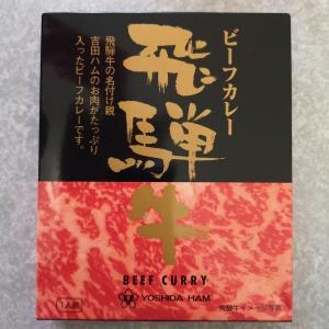 飛騨牛ビーフカレー(吉田ハム)【レトルト】