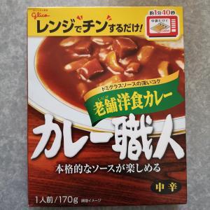 カレー職人 老舗洋食カレー(江崎グリコ)【レトルト】