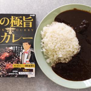 男の極旨黒カレー(明治)【レトルト】