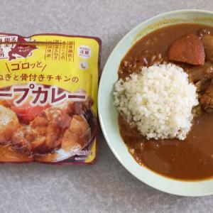 ゴロっと玉ねぎと骨付きチキンのスープカレー(富良野地方卸売市場)【レトルト】