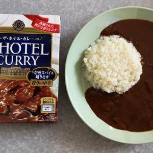 ザ・ホテル・カレー 香りの中辛(ハウス食品)【レトルト】