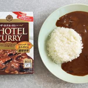 ザ・ホテル・カレー 濃厚中辛(ハウス食品)【レトルト】