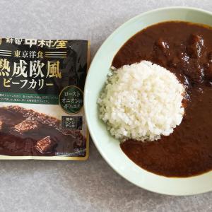 東京洋食 熟成欧風ビーフカリー ローストオニオンの香りとコク(中村屋)【レトルト】