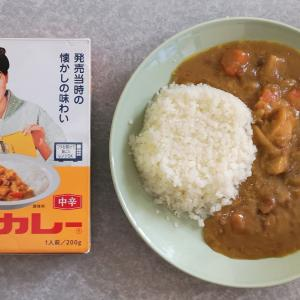 元祖ボンカレー(大塚食品)【レトルト】
