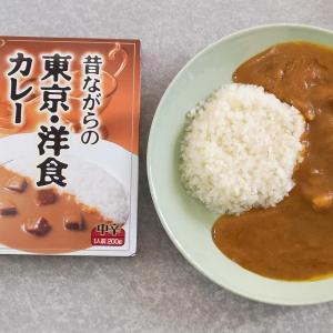 昔ながらの東京・洋食カレー(エムアイフードスタイル)【レトルト】