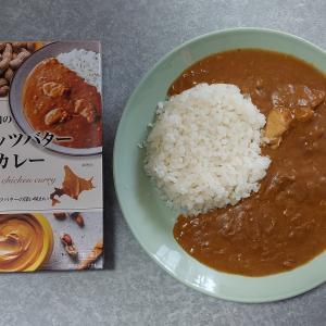 北海道産鶏肉のピーナッツバターチキンカレー(ベル食品)【レトルト】
