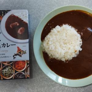 北海道産豚肉のスパイスポーク黒カレー(ベル食品)【レトルト】