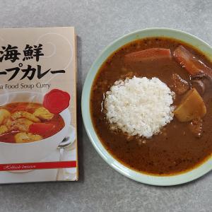 海鮮スープカレー(髙島食品)【レトルト】