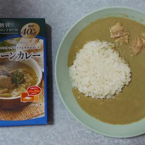 からだシフト 糖質コントロール グリーンカレー(宮島醤油)【レトルト】