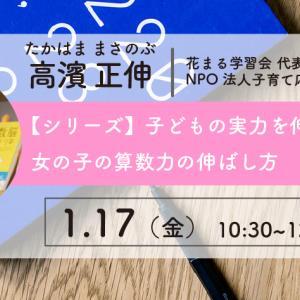 女子あるある満載!高濱正伸先生『女の子の算数力の伸ばし方』講演会