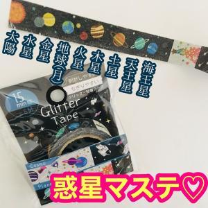 【セリア】キラキラ★惑星マスキングテープ