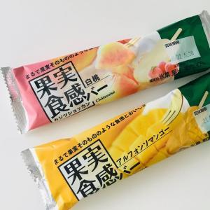 【シャトレーゼ】見つけたら即買い!夏のマストバイなアイス♡