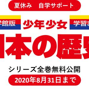 【無料】夏休みの自習におすすめ!歴史漫画が読み放題!!