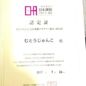 【祝】親勉インストラクター3周年!!!