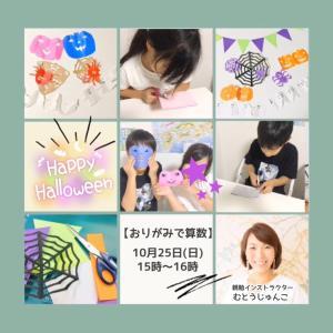 【残席わずか!】10月24、25日秋の3協会合同イベント