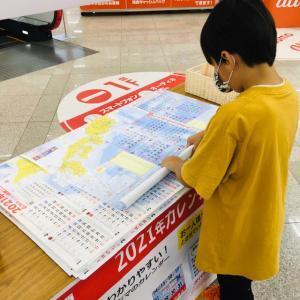 【限定アイテム】隠れた人気品のビックカメラの大判日本地図カレンダー