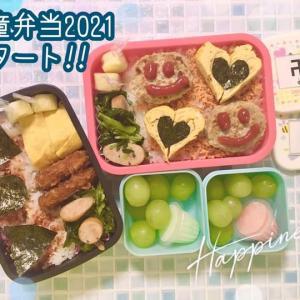 学童弁当・2021夏の陣、ついに開幕!!(7/19~7/21)