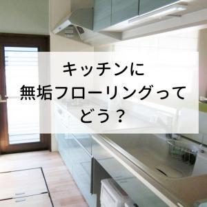 キッチンの床材に無垢フローリングは後悔する?汚れやシミは?