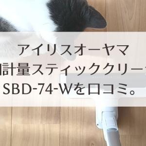 アイリスオーヤマのSBD-74-Wを口コミ。SBD-75-Bとの違いも比較!